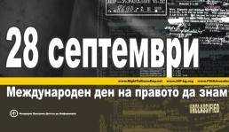 Международен ден на правото да знам 2007 г.