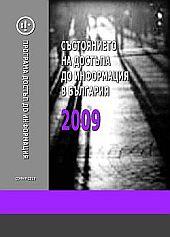 Състоянието на достъпа до информация в България 2009