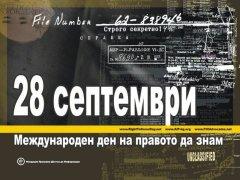 """ПДИ открива Международния ден на правото да знам с песента """"Дишай"""""""